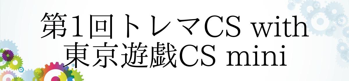 第1回トレマCS with 東京遊戯CS mini
