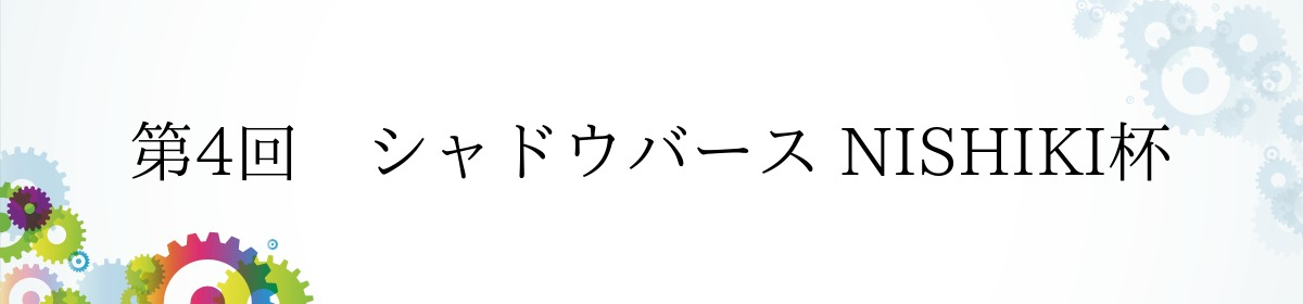 第4回 シャドウバース NISHIKI杯