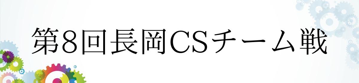 第8回長岡CSチーム戦