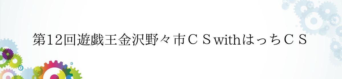 第12回遊戯王金沢野々市CSwithはっちCS