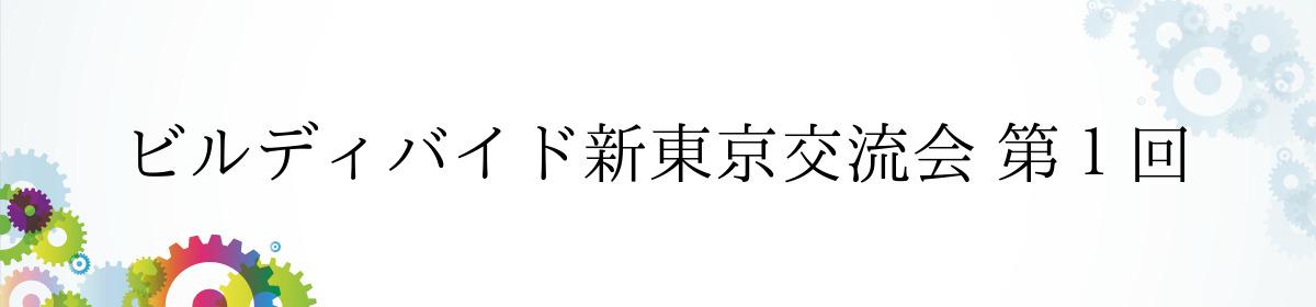 ビルディバイド新東京交流会 第1回