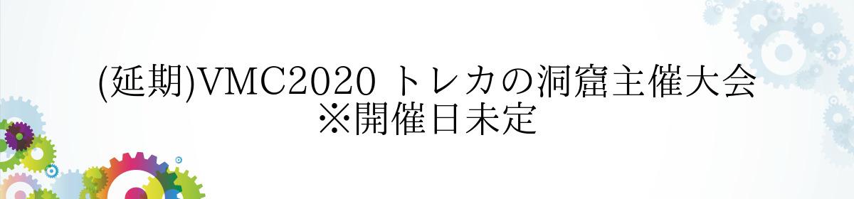 (延期)VMC2020 トレカの洞窟主催大会 ※開催日未定