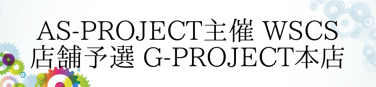 AS-PROJECT主催 WSCS 店舗予選 G-PROJECT本店