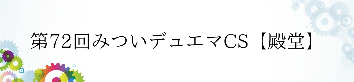 第72回みついデュエマCS【殿堂】