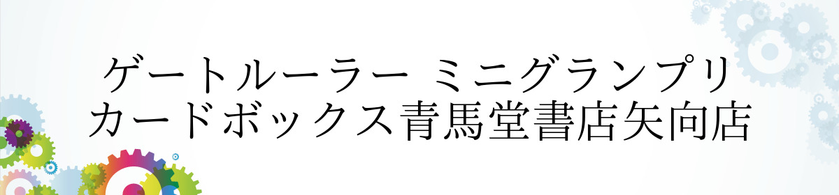 ゲートルーラー ミニグランプリ カードボックス青馬堂書店矢向店