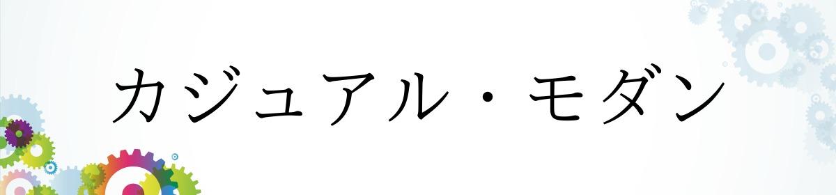 カジュアル・モダン