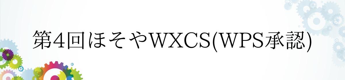 第4回ほそやWXCS(WPS承認)