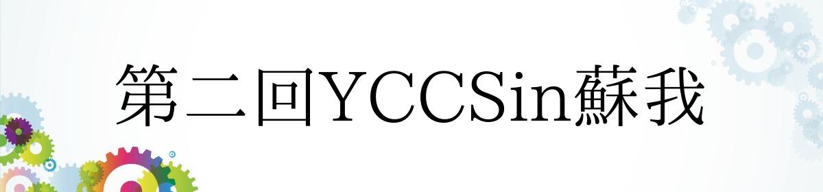 第二回YCCSin蘇我