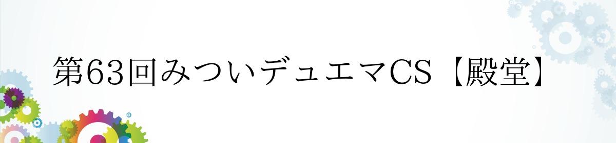 第63回みついデュエマCS【殿堂】