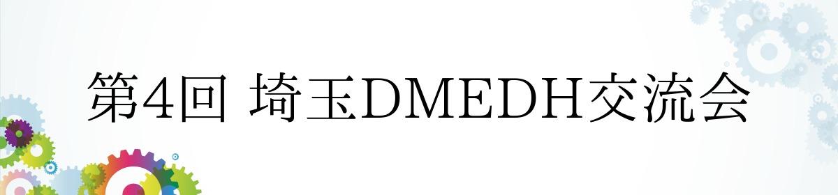 第4回 埼玉DMEDH交流会