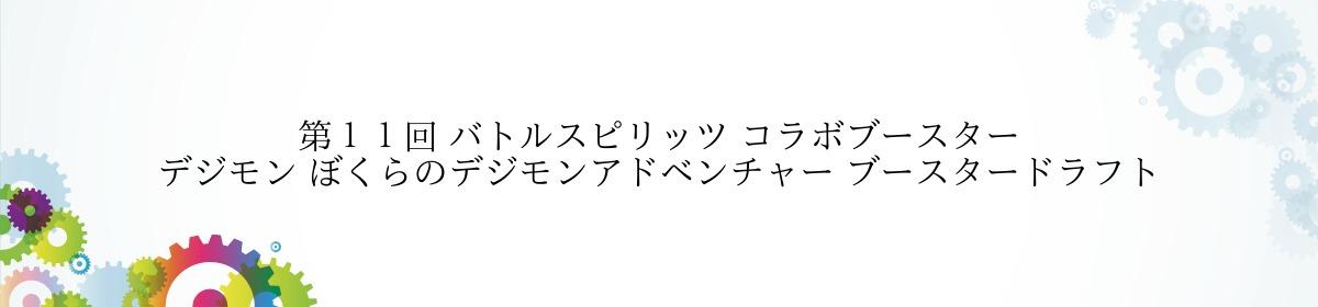 第11回 バトルスピリッツ コラボブースター デジモン ぼくらのデジモンアドベンチャー ブースタードラフト