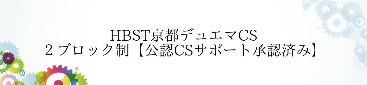 HBST京都デュエマCS 2ブロック制【公認CSサポート承認済み】