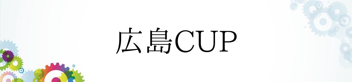 広島CUP