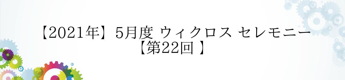 【2021年】5月度 ウィクロス セレモニー 【第22回 】