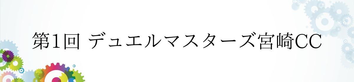 第1回 デュエルマスターズ宮崎CC