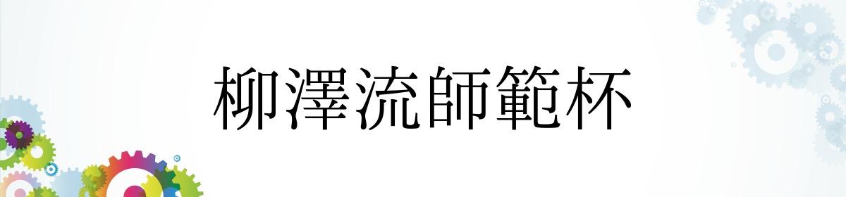 柳澤流師範杯
