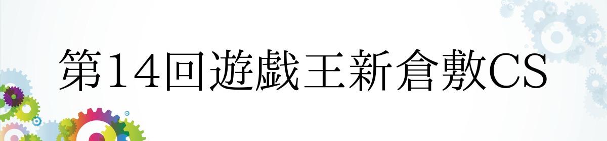 第14回遊戯王新倉敷CS