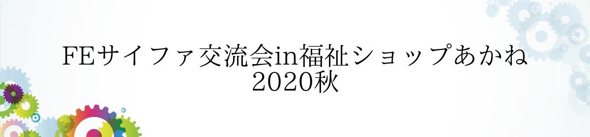 FEサイファ交流会in福祉ショップあかね 2020秋