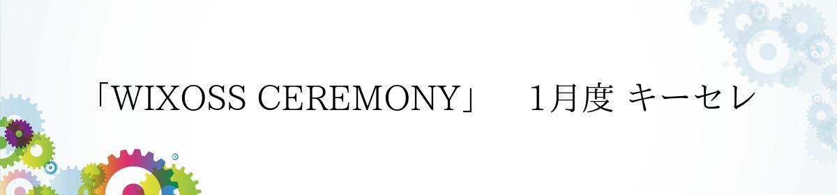 「WIXOSS CEREMONY」 1月度 キーセレ