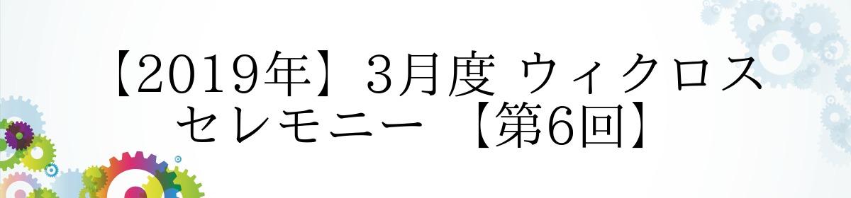 【2019年】3月度 ウィクロス セレモニー 【第6回】