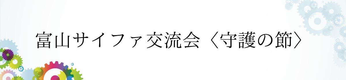 富山サイファ交流会〈守護の節〉