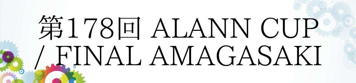 第178回 ALANN CUP / FINAL AMAGASAKI