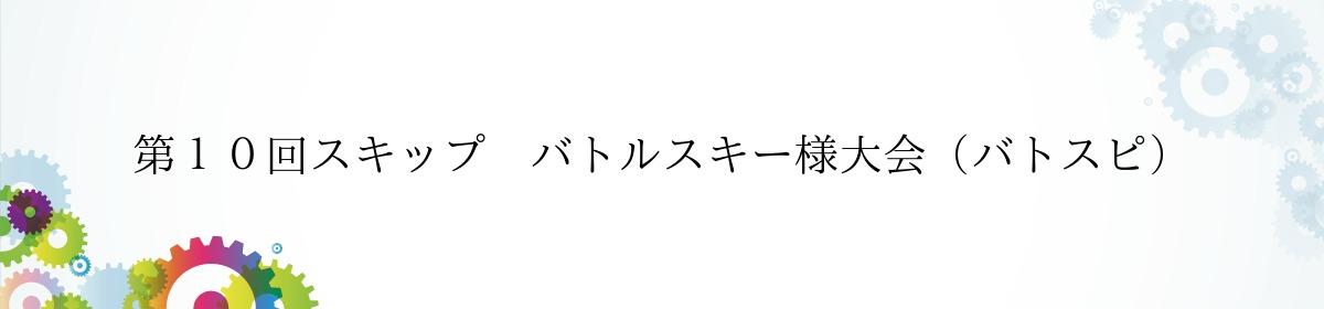 第10回スキップ バトルスキー様大会(バトスピ)