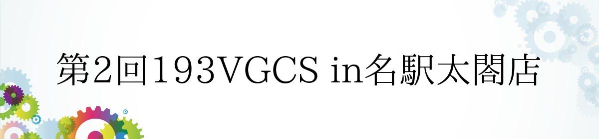 第2回193VGCS in名駅太閤店