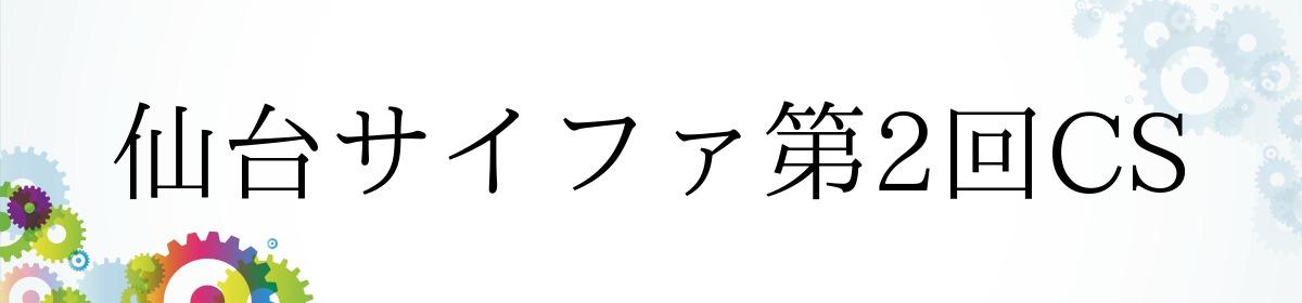 仙台サイファ第2回CS