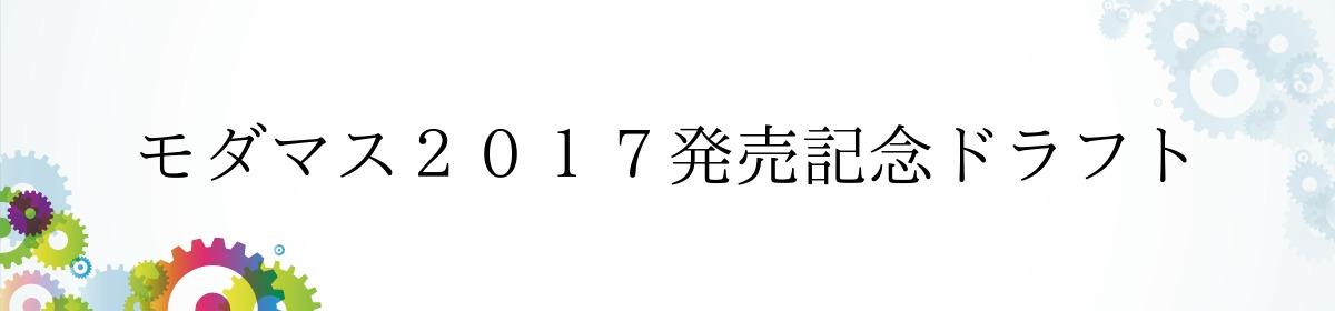 モダマス2017発売記念ドラフト