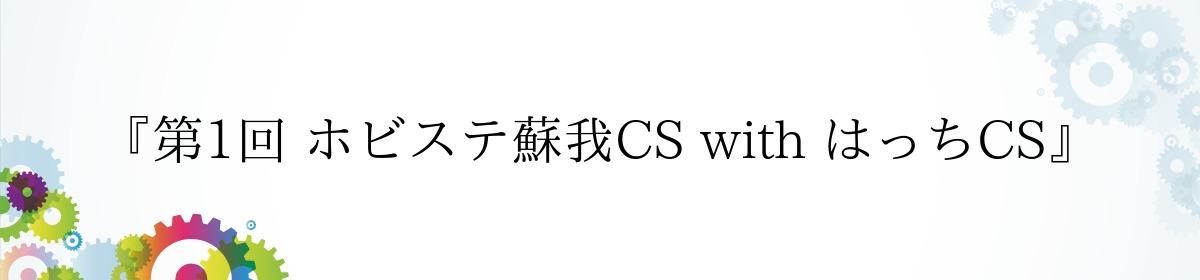 『第1回 ホビステ蘇我CS with はっちCS』