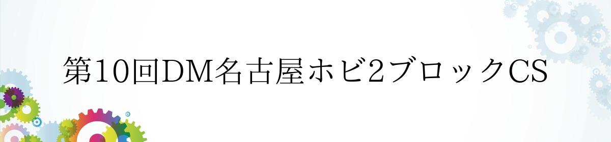 第10回DM名古屋ホビ2ブロックCS