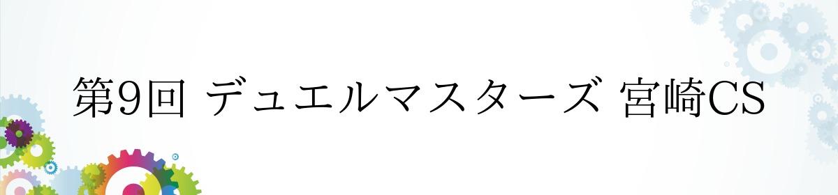 第9回 デュエルマスターズ 宮崎CS