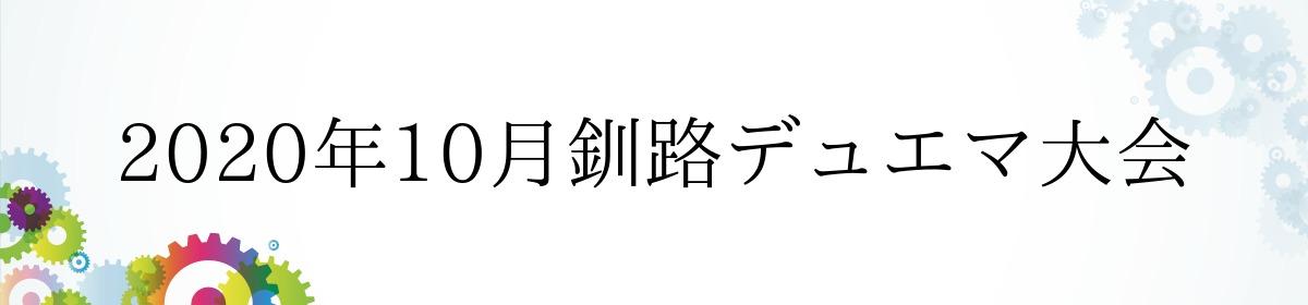 2020年10月釧路デュエマ大会