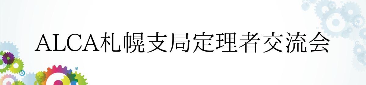 ALCA札幌支局定理者交流会