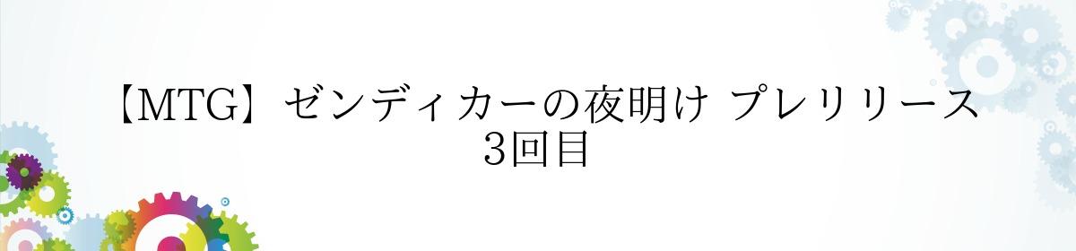 【MTG】ゼンディカーの夜明け プレリリース 3回目