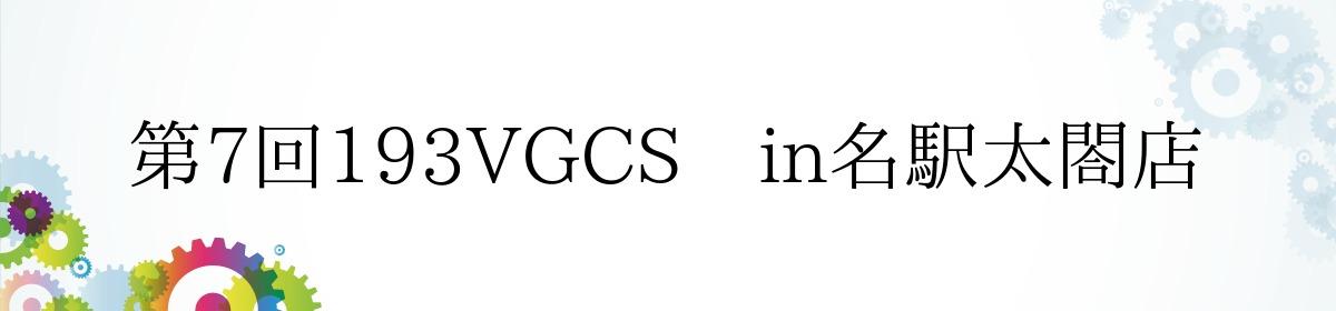 第7回193VGCS in名駅太閤店