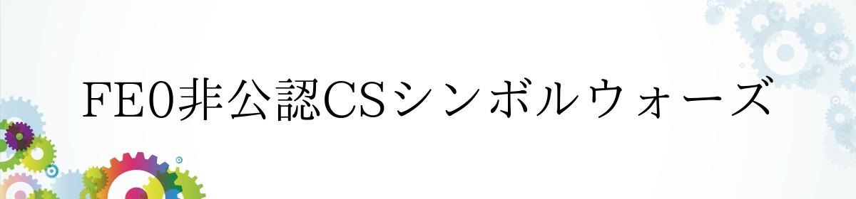 FE0非公認CSシンボルウォーズ