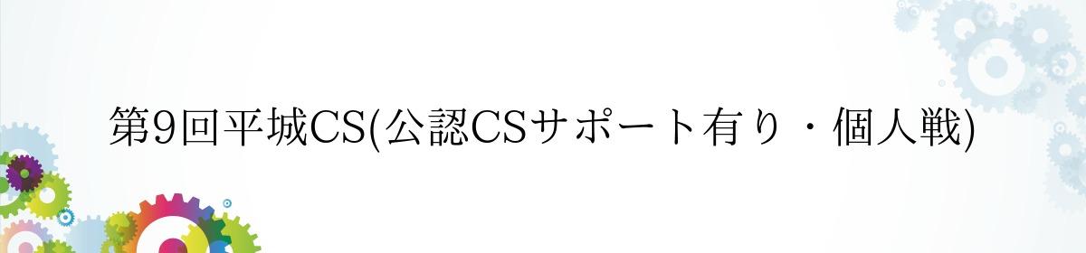 第9回平城CS(公認CSサポート有り・個人戦)