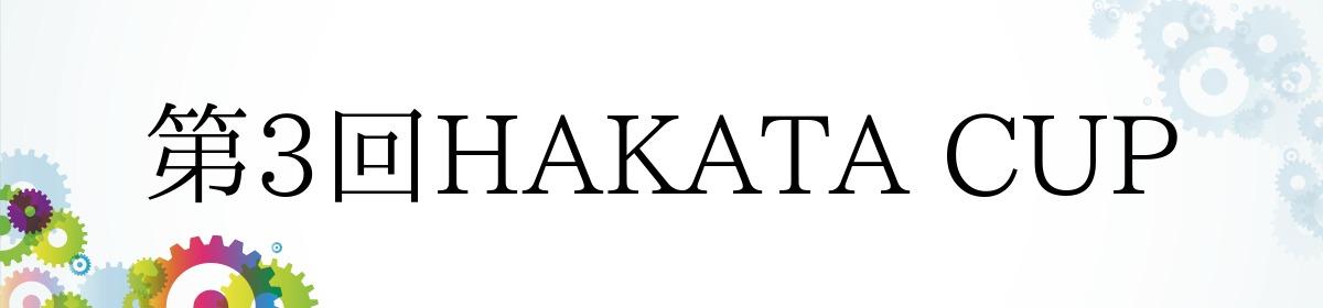 第3回HAKATA CUP