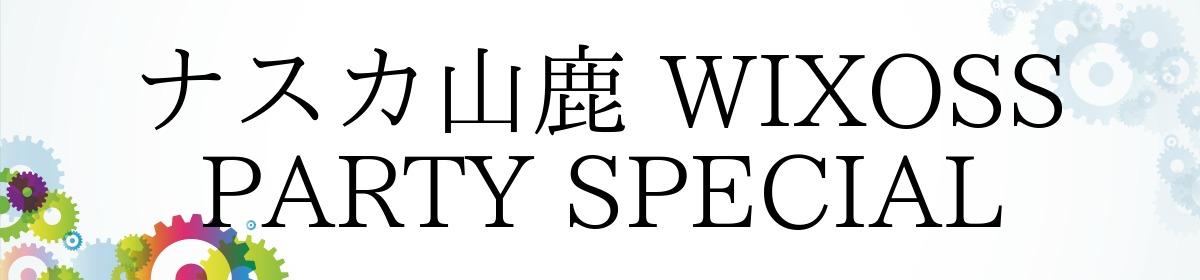 ナスカ山鹿 WIXOSS PARTY SPECIAL