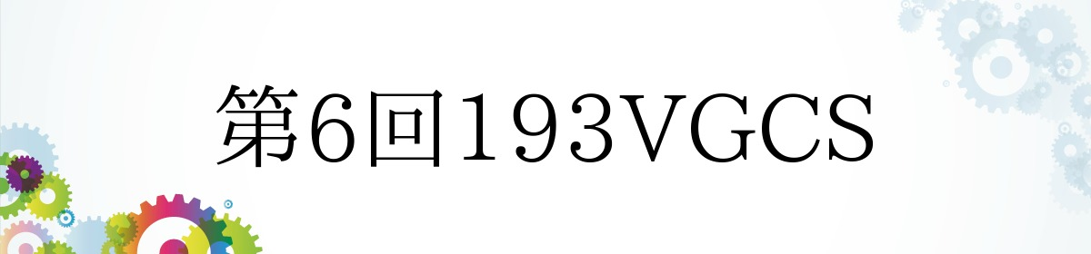 第6回193VGCS