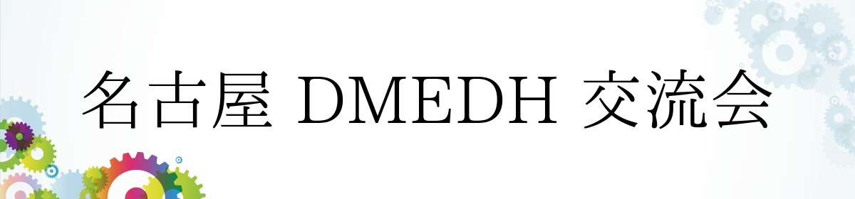 名古屋 DMEDH 交流会