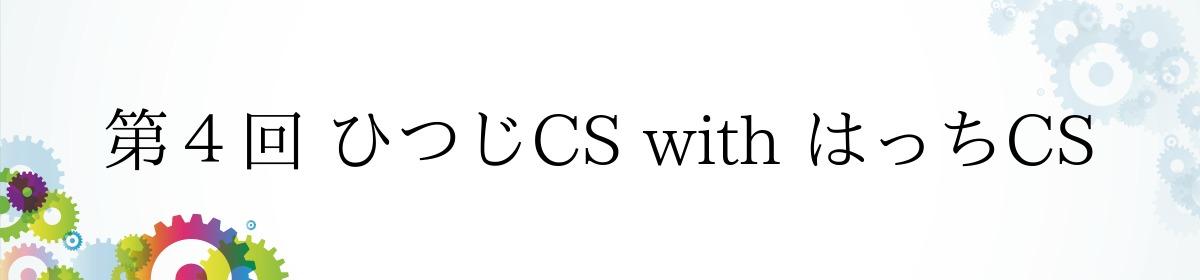 第4回 ひつじCS with はっちCS
