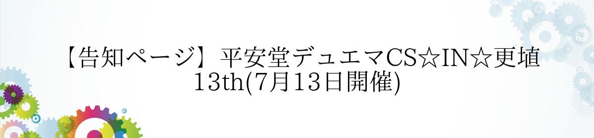 【告知ページ】平安堂デュエマCS☆IN☆更埴 13th(7月13日開催)