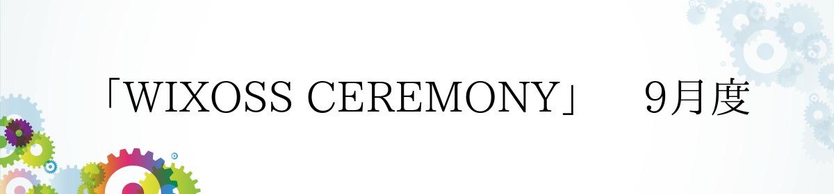「WIXOSS CEREMONY」 9月度