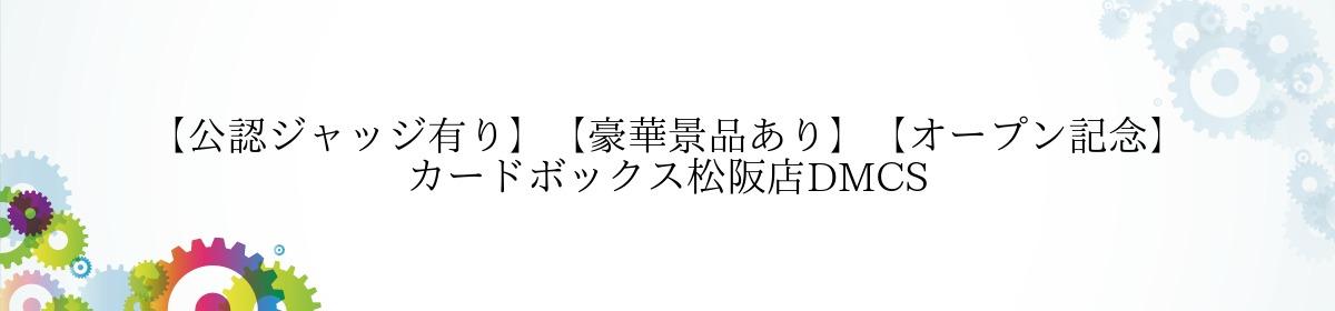 【公認ジャッジ有り】【豪華景品あり】【オープン記念】 カードボックス松阪店DMCS
