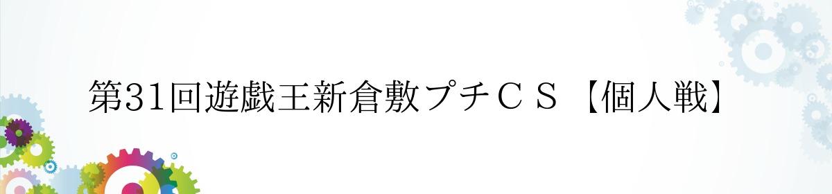 第31回遊戯王新倉敷プチCS【個人戦】