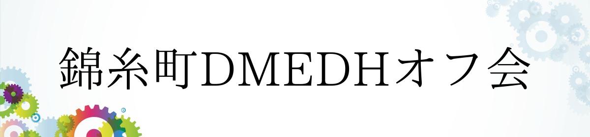 錦糸町DMEDHオフ会