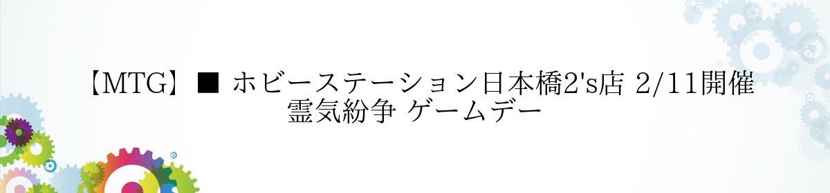 【MTG】■ ホビーステーション日本橋2's店 2/11開催 霊気紛争 ゲームデー